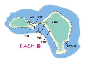 DASH島図3.jpg